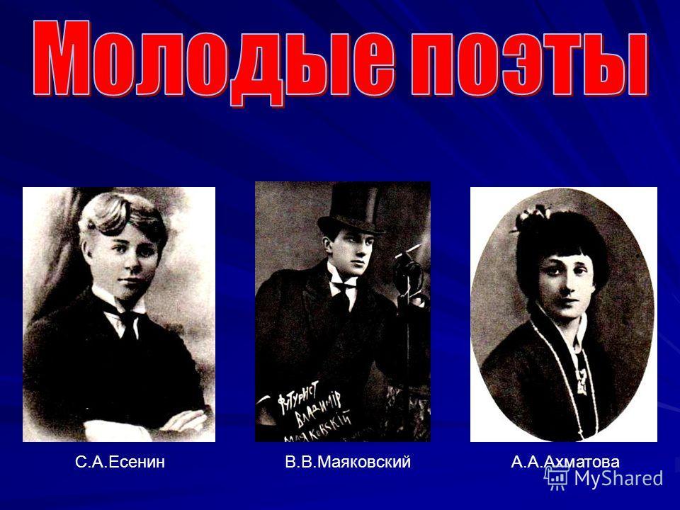 В.С.СоловьёвА.Белый и С.М.Соловьёв