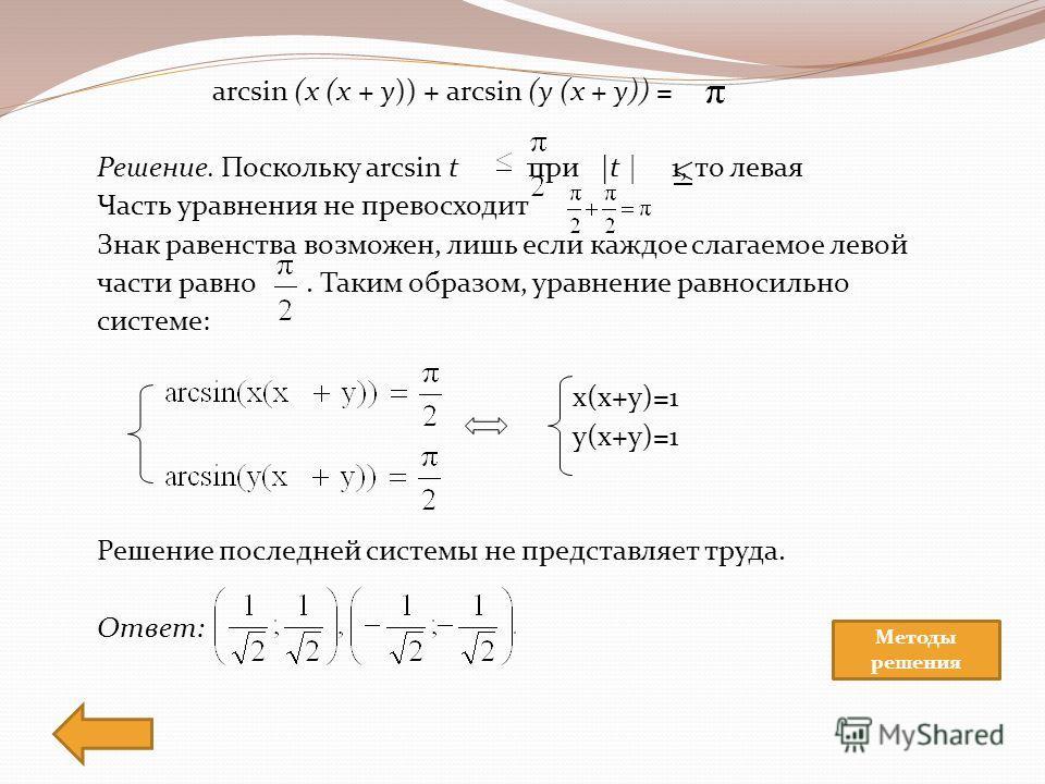 arcsin (x (x + y)) + arcsin (y (x + y)) = Решение. Поскольку arcsin t при |t | 1, то левая Часть уравнения не превосходит Знак равенства возможен, лишь если каждое слагаемое левой части равно. Таким образом, уравнение равносильно системе: x(x+y)=1 y(