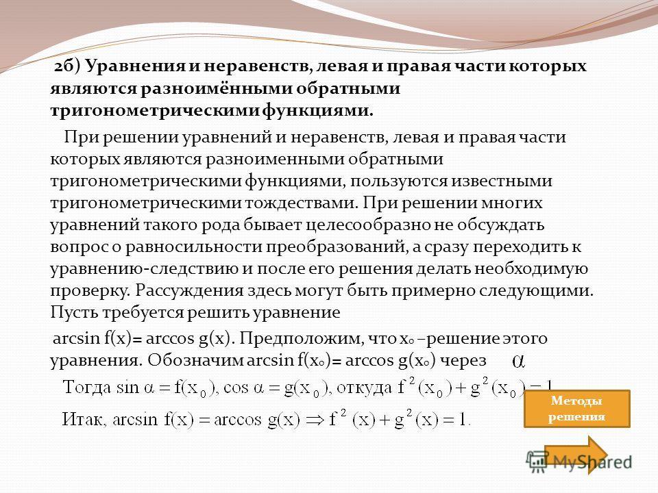 2б) Уравнения и неравенств, левая и правая части которых являются разноимёнными обратными тригонометрическими функциями. При решении уравнений и неравенств, левая и правая части которых являются разноименными обратными тригонометрическими функциями,