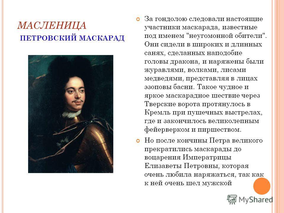 МАСЛЕНИЦА ПЕТРОВСКИЙ МАСКАРАД За гондолою следовали настоящие участники маскарада, известные под именем