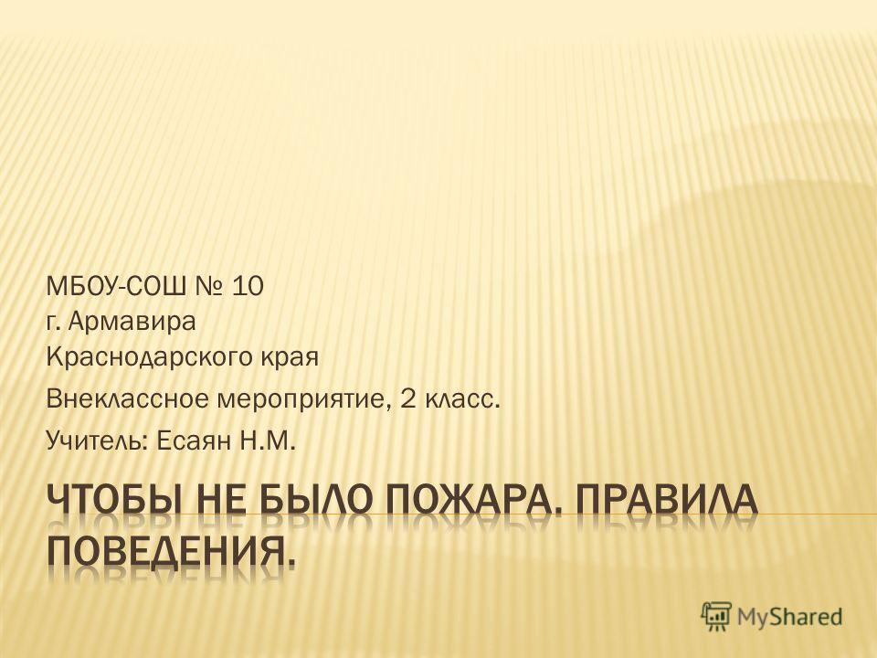 МБОУ-СОШ 10 г. Армавира Краснодарского края Внеклассное мероприятие, 2 класс. Учитель: Есаян Н.М.
