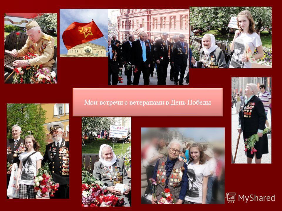 Мои встречи с ветеранами в День Победы