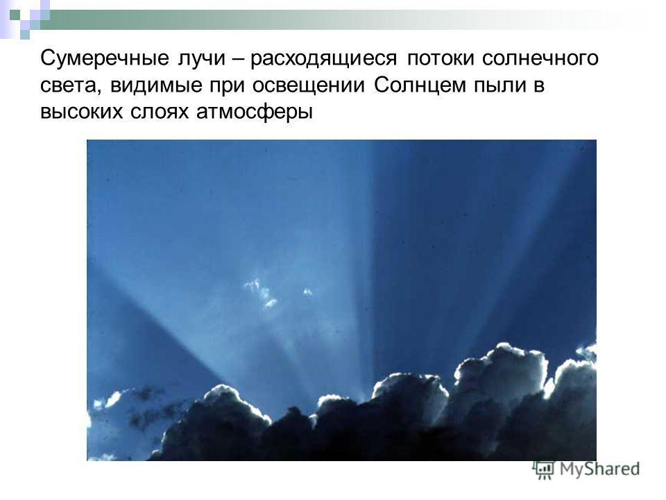Сумеречные лучи – расходящиеся потоки солнечного света, видимые при освещении Солнцем пыли в высоких слоях атмосферы