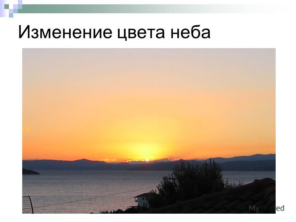Изменение цвета неба
