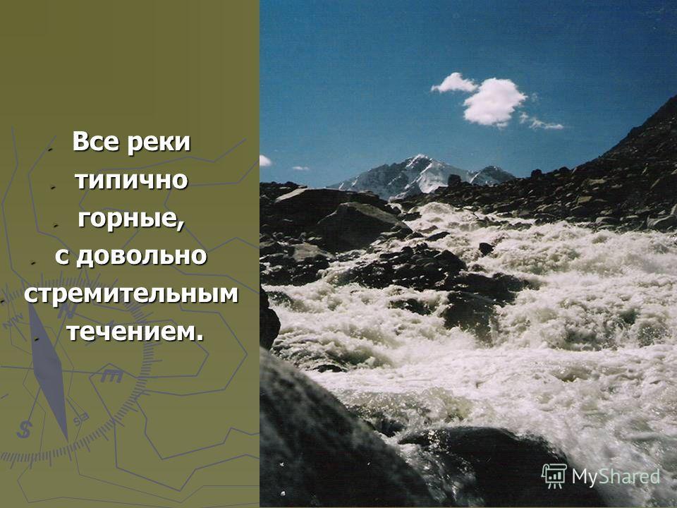 Все реки Все реки типично типично горные, горные, с довольно с довольно стремительным стремительным течением. течением.