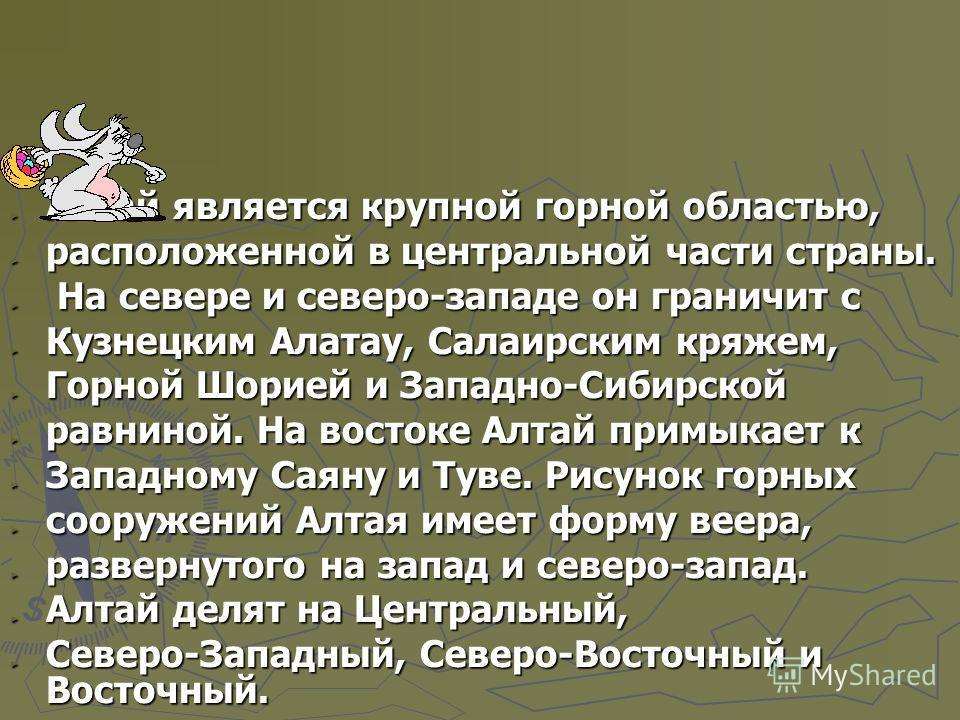 Алтай является крупной горной областью, Алтай является крупной горной областью, расположенной в центральной части страны. расположенной в центральной части страны. На севере и северо-западе он граничит с На севере и северо-западе он граничит с Кузнец