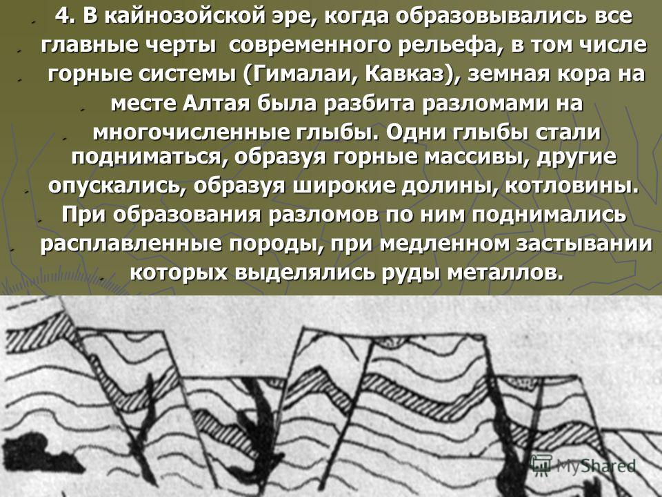 4. В кайнозойской эре, когда образовывались все 4. В кайнозойской эре, когда образовывались все главные черты современного рельефа, в том числе главные черты современного рельефа, в том числе горные системы (Гималаи, Кавказ), земная кора на горные си