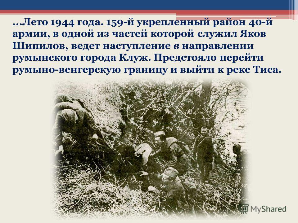 Перед штурмом Освораю Яков Шипилов принял командование ротой. Ему было всего лишь девятнадцать…