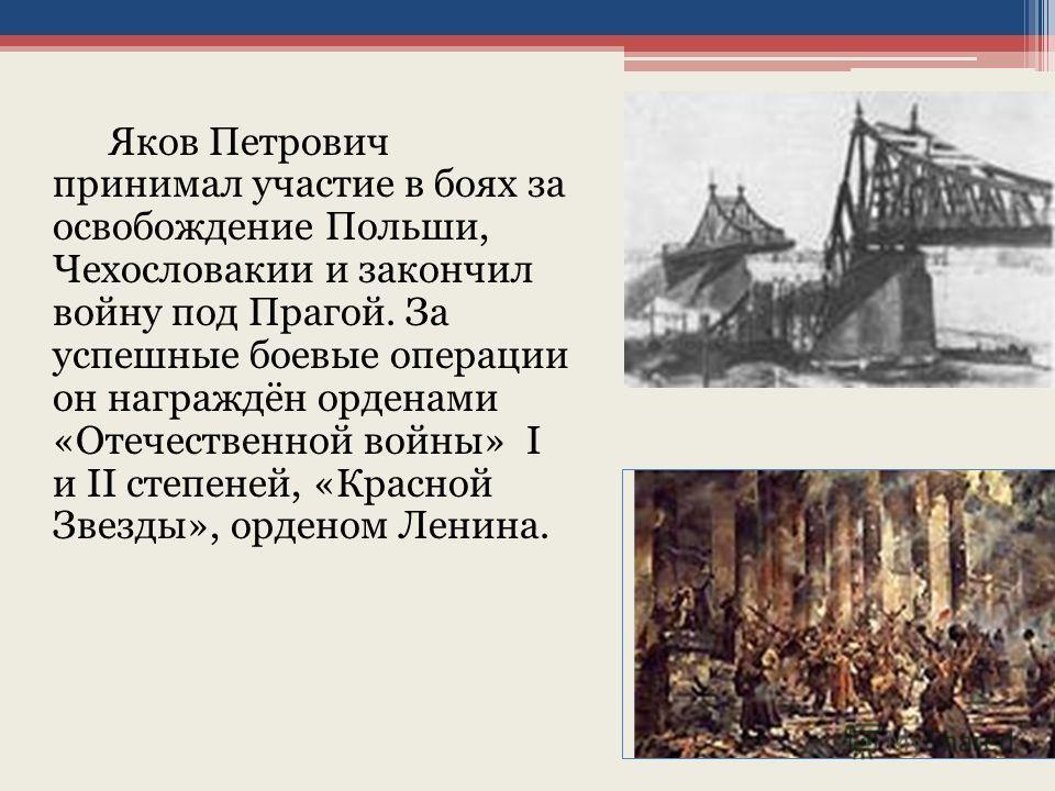 Звание Героя Советского Союза Якову Петровичу Шипилову было присвоено за форсирование реки Тисы.