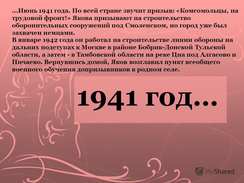Петр Егорович и Евдокия Васильевна воспитали девять детей - восемь девочек и одного мальчика. Этим мальчиком как раз и был Яша Шипилов, который родился в 1925 году.