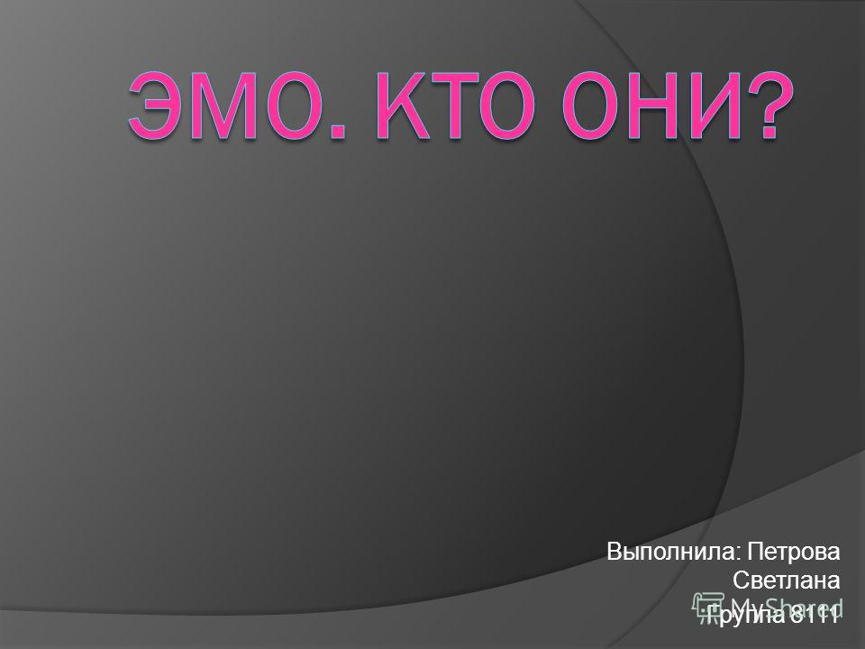 Выполнила: Петрова Светлана Группа 8111