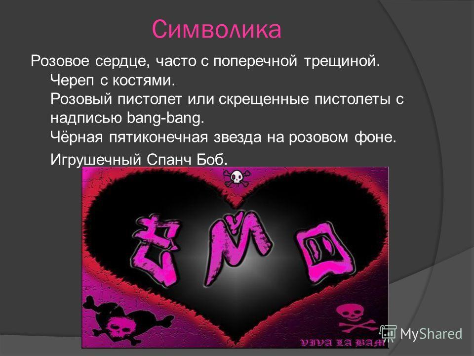 Символика Розовое сердце, часто с поперечной трещиной. Череп с костями. Розовый пистолет или скрещенные пистолеты с надписью bang-bang. Чёрная пятиконечная звезда на розовом фоне. Игрушечный Спанч Боб.