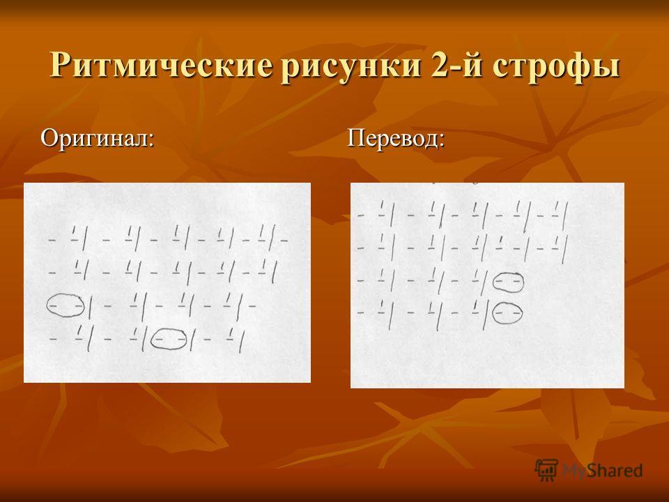 Ритмические рисунки 2-й строфы Оригинал:Перевод: