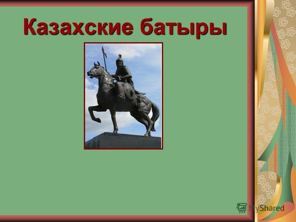 Казахские батыры Казахские батыры
