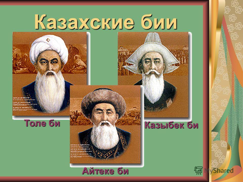 Казахские бии Толе би Казыбек би Айтеке би