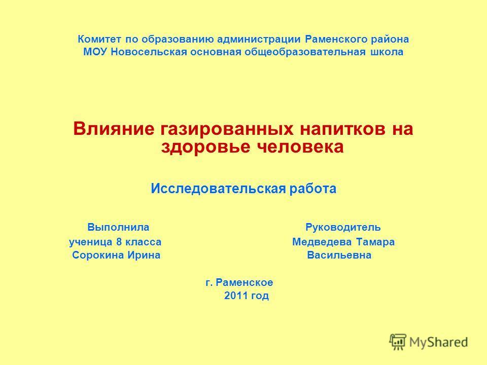 Комитет по образованию администрации Раменского района МОУ Новосельская основная общеобразовательная школа Влияние газированных напитков на здоровье человека Исследовательская работа Выполнила Руководитель ученица 8 класса Медведева Тамара Сорокина И