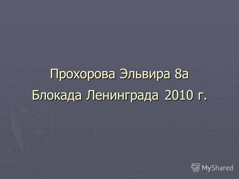 Прохорова Эльвира 8а Блокада Ленинграда 2010 г.