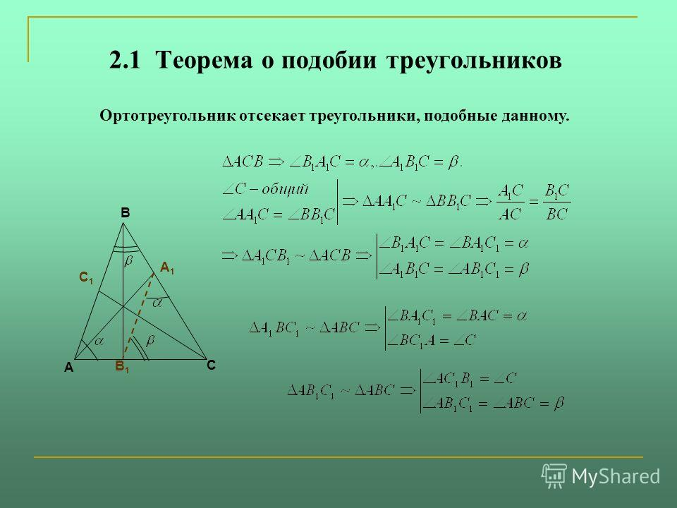 2.1 Теорема о подобии треугольников 1. А С В А1А1 В1В1 С1С1 Ортотреугольник отсекает треугольники, подобные данному.