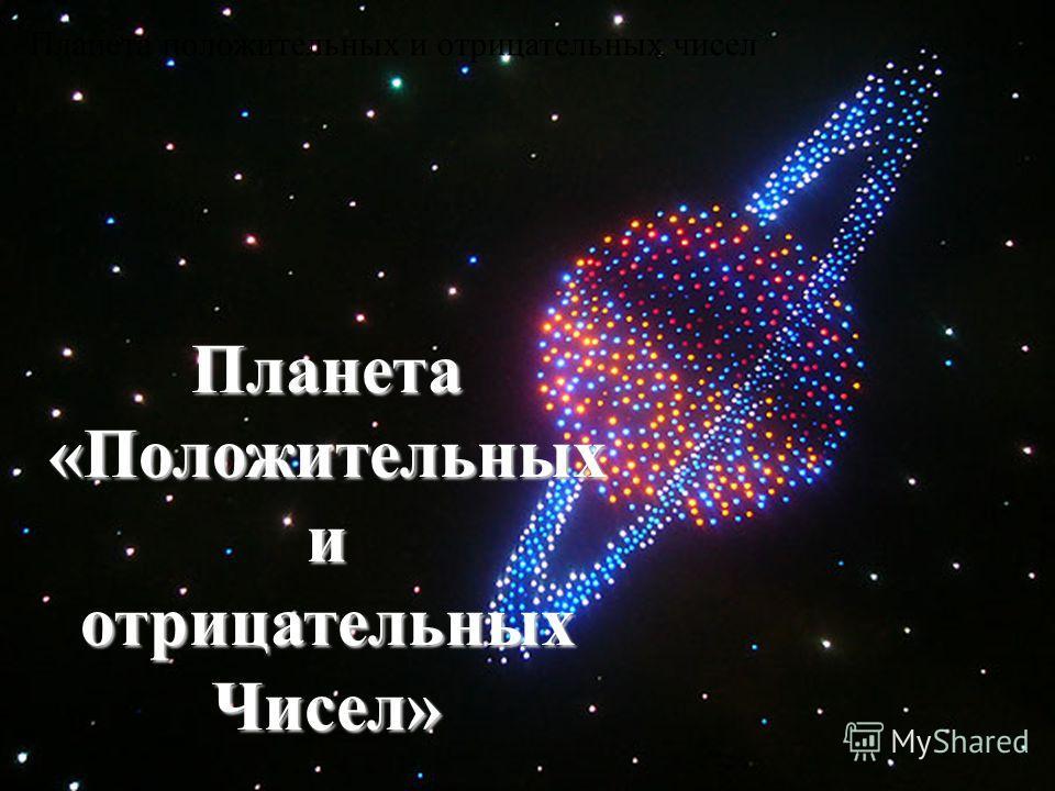 Планета положительных и отрицательных чисел Планета«ПоложительныхиотрицательныхЧисел»