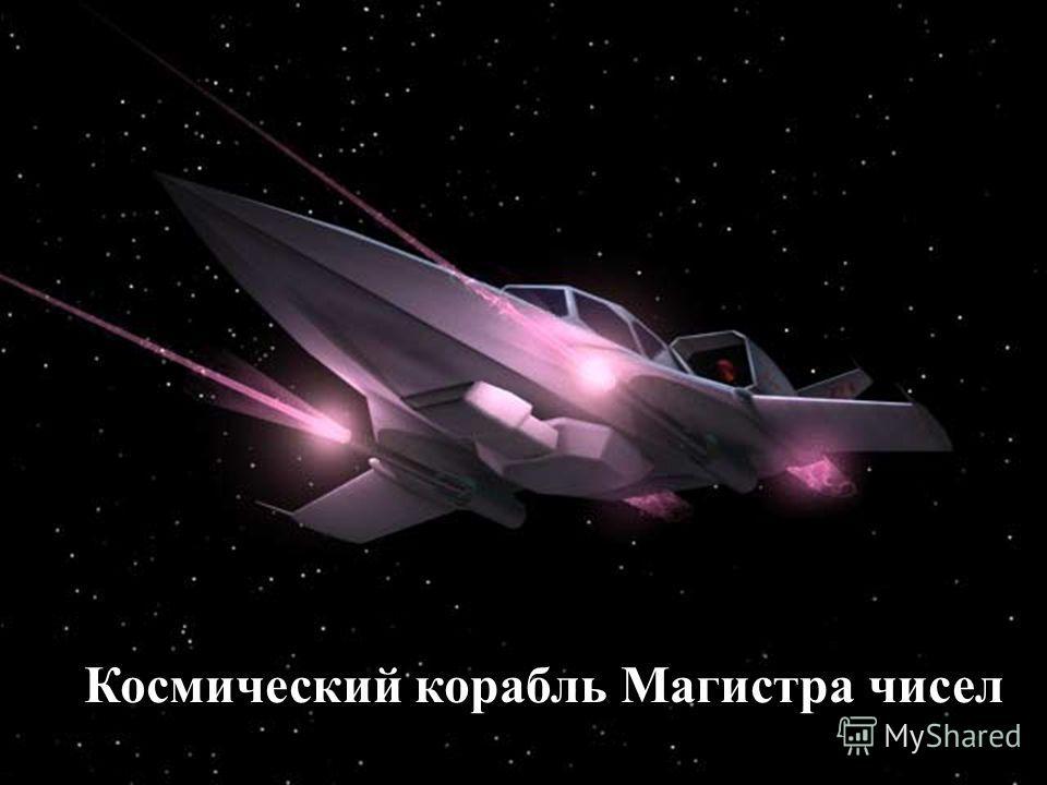 Космический корабль Магистра чисел
