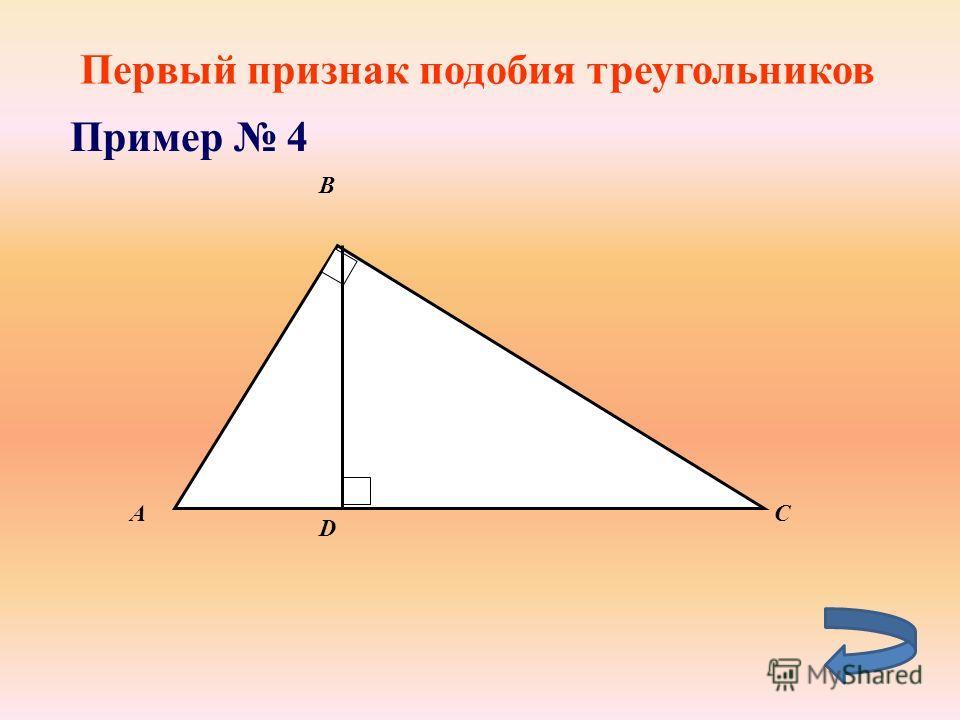 Первый признак подобия треугольников Пример 4 А B C D