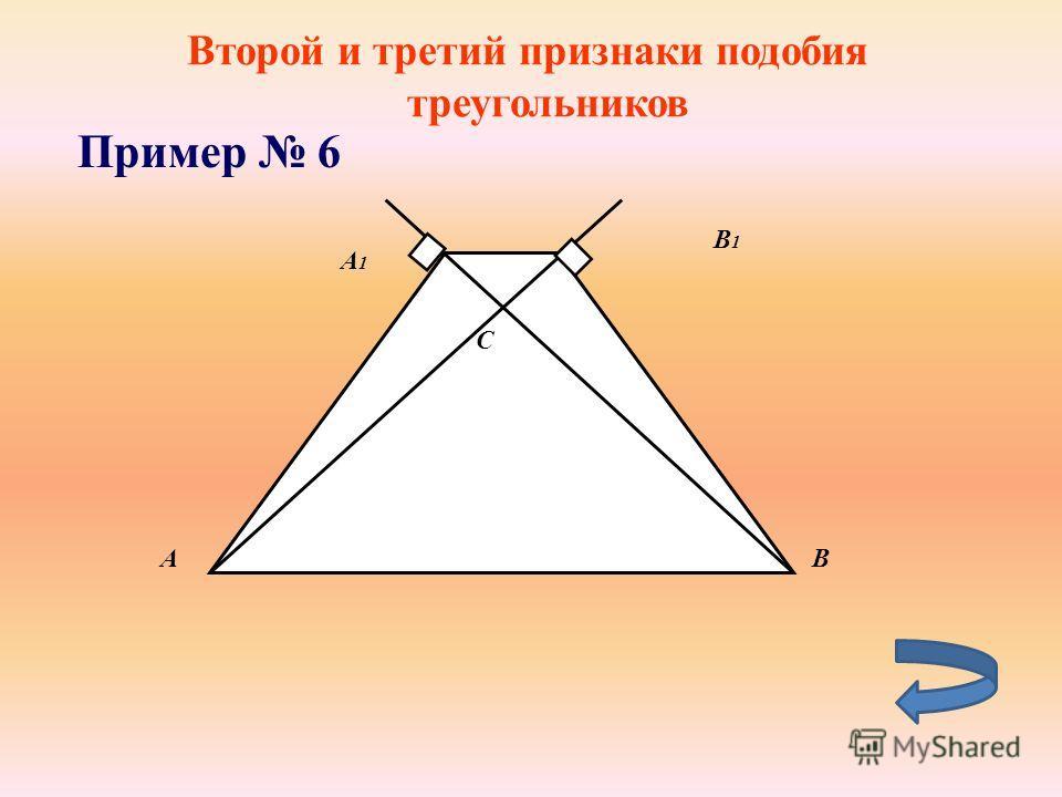 Второй и третий признаки подобия треугольников Пример 6 A A1A1 B B1B1 C