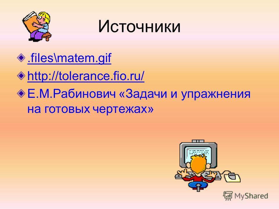 Источники.files\matem.gif http://tolerance.fio.ru/ Е.М.Рабинович «Задачи и упражнения на готовых чертежах»