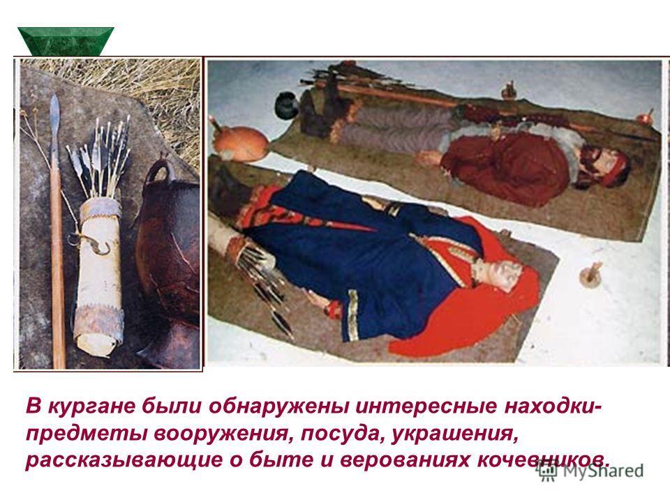 В кургане были обнаружены интересные находки- предметы вооружения, посуда, украшения, рассказывающие о быте и верованиях кочевников.