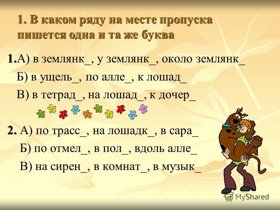1. В каком ряду на месте пропуска пишется одна и та же буква 1. В каком ряду на месте пропуска пишется одна и та же буква 1. 1.А) в землянк_, у землянк_, около землянк_ Б) в ущель_, по алле_, к лошад_ В) в тетрад_, на лошад_, к дочер_ 2. 2. А) по тра