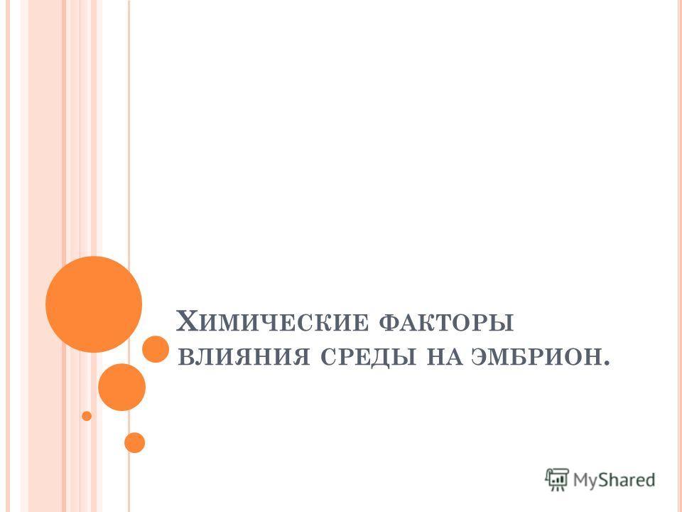 Х ИМИЧЕСКИЕ ФАКТОРЫ ВЛИЯНИЯ СРЕДЫ НА ЭМБРИОН.