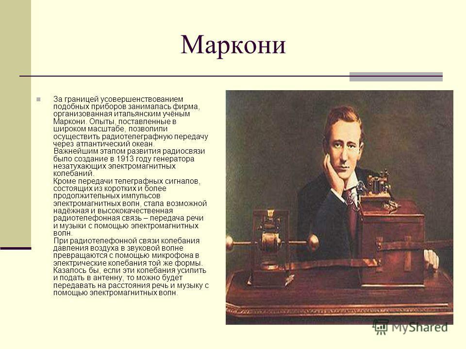 Радио Попова Приёмник Попова состоял из 1 – антенны, 2 – когерера, 3 – электромагнитного реле, 4 – электрического звонка, 5 – источника постоянного тока. Электромагнитные волны вызывали вынужденные колебания тока и напряжения в антенне. Переменное на