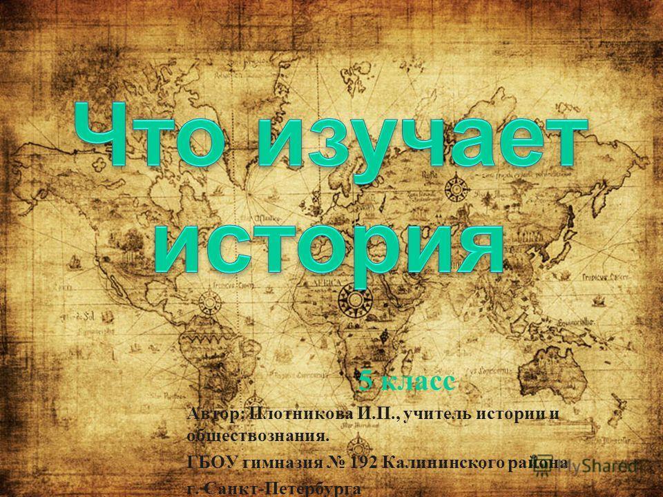 5 класс Автор: Плотникова И.П., учитель истории и обществознания. ГБОУ гимназия 192 Калининского района г. Санкт-Петербурга