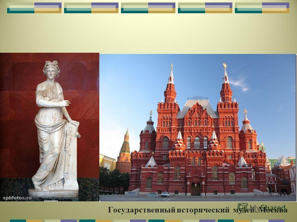 МУЗЕЙ Государственный исторический музей. Москва