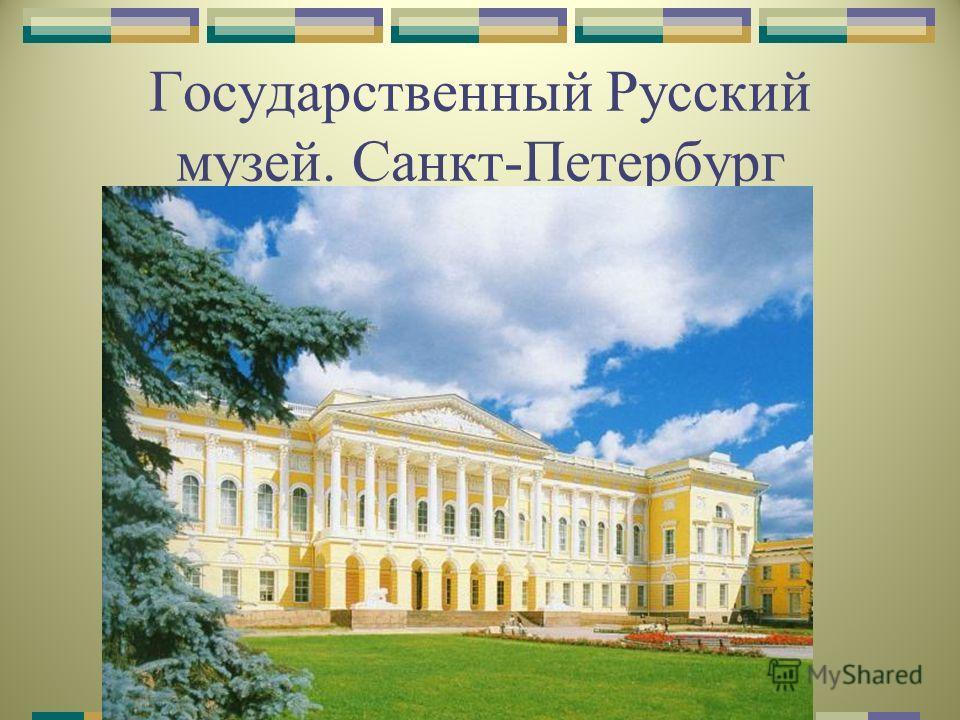 Государственный Русский музей. Санкт-Петербург