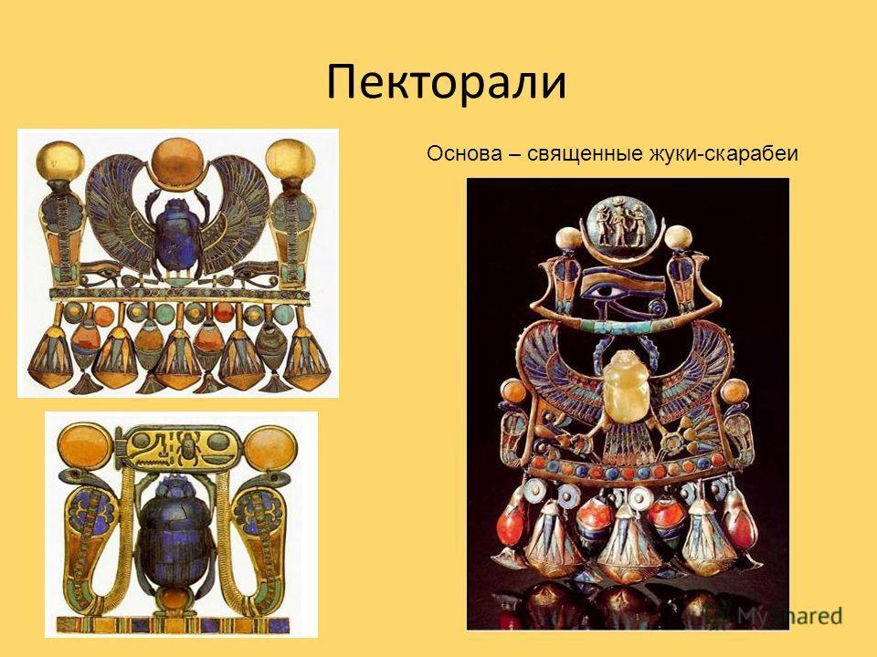 Пекторали Основа – священные жуки-скарабеи