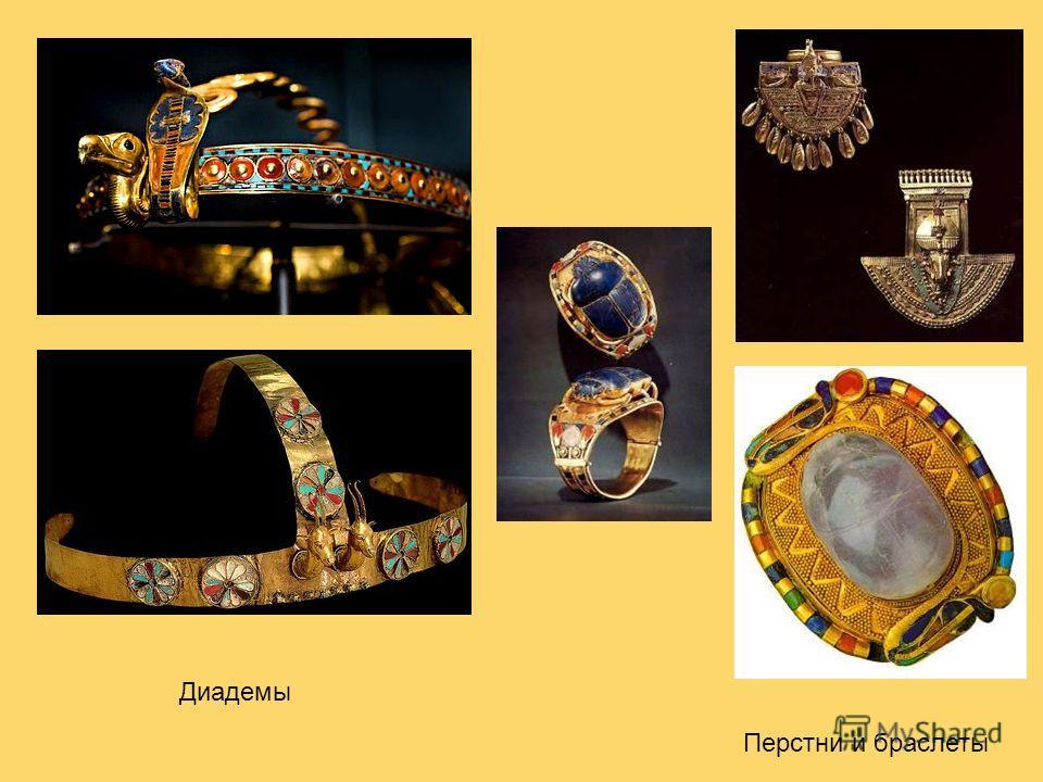 Диадемы Перстни и браслеты