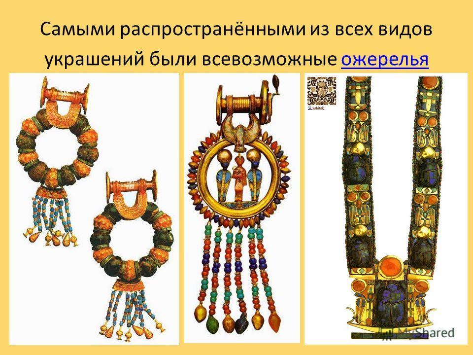 Самыми распространёнными из всех видов украшений были всевозможные ожерельяожерелья