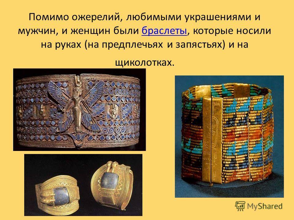 Помимо ожерелий, любимыми украшениями и мужчин, и женщин были браслеты, которые носили на руках (на предплечьях и запястьях) и на щиколотках.браслеты