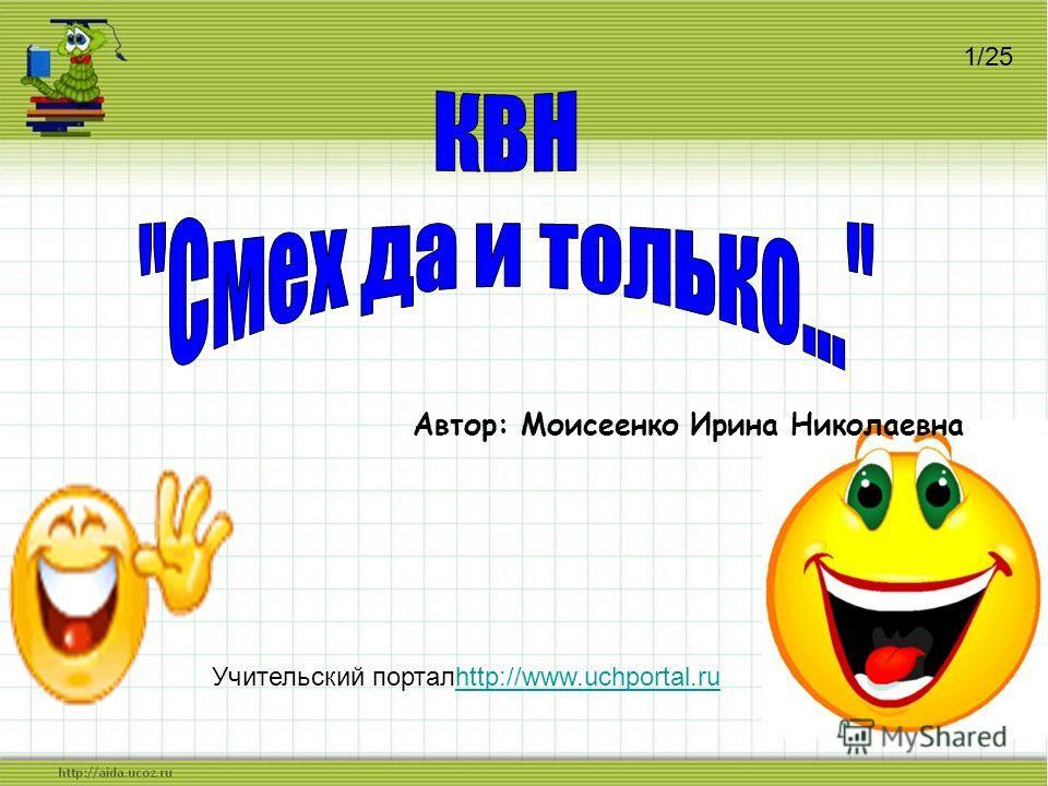 Учительский порталhttp://www.uchportal.ruhttp://www.uchportal.ru Автор: Моисеенко Ирина Николаевна 1/25