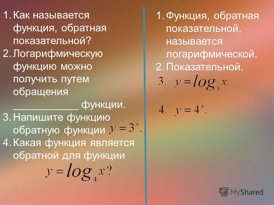 В математике и ее приложениях часто встречается логарифмическая функция y=log a x где а - заданное число, а > 0, а 1.