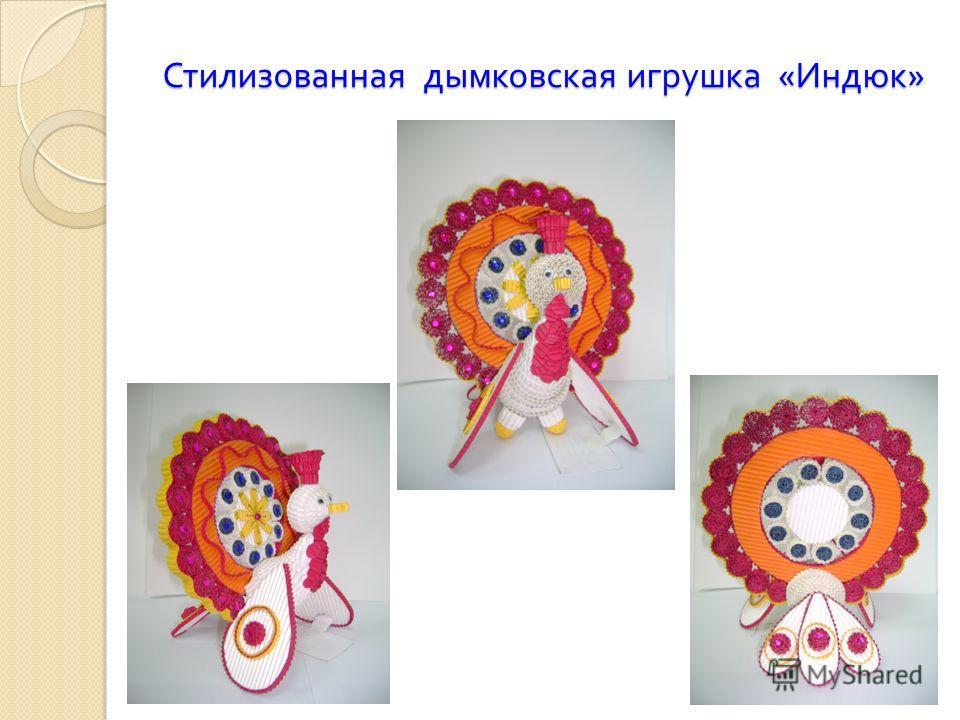 Стилизованная дымковская игрушка « Индюк »