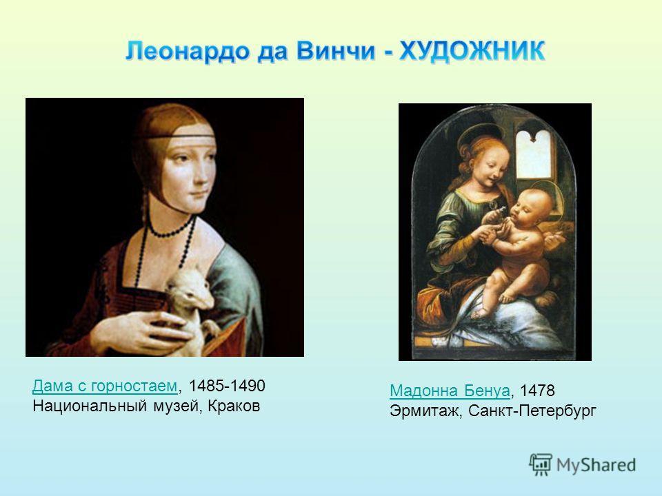 Дама с горностаемДама с горностаем, 1485-1490 Национальный музей, Краков Мадонна БенуаМадонна Бенуа, 1478 Эрмитаж, Санкт-Петербург