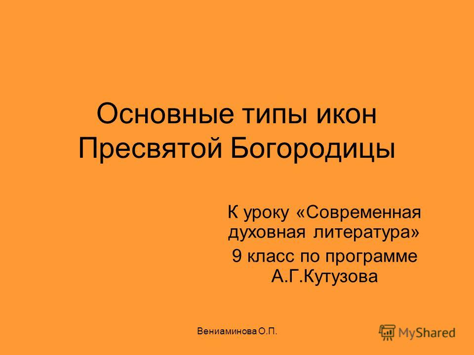 Вениаминова О.П. Основные типы икон Пресвятой Богородицы К уроку «Современная духовная литература» 9 класс по программе А.Г.Кутузова