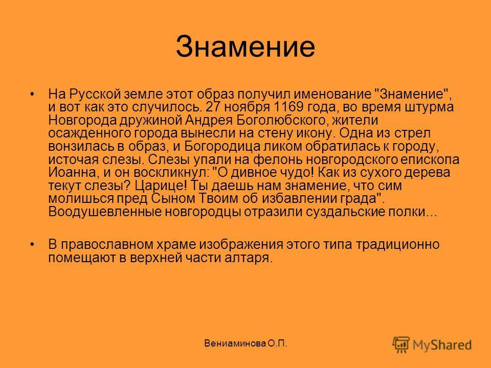Вениаминова О.П. Знамение На Русской земле этот образ получил именование