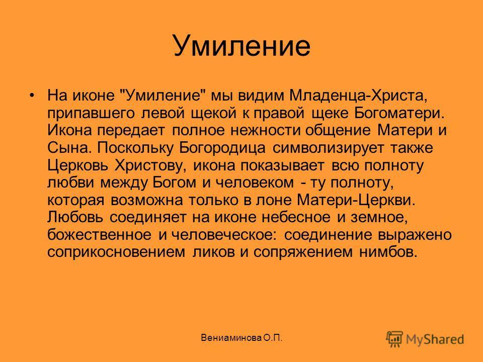 Вениаминова О.П. Умиление На иконе