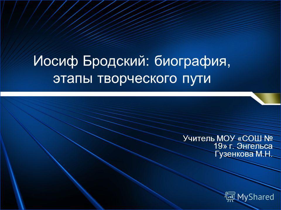 бродский иосиф александрович биография:
