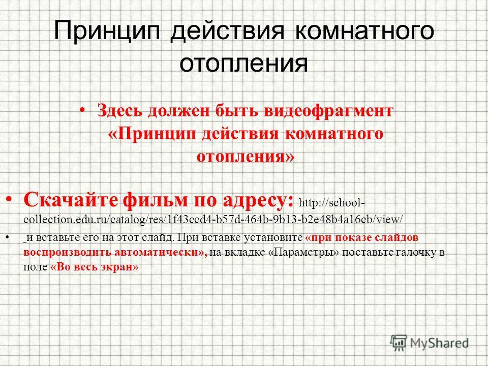 Принцип действия комнатного отопления Здесь должен быть видеофрагмент «Принцип действия комнатного отопления» Скачайте фильм по адресу: http://school- collection.edu.ru/catalog/res/1f43ccd4-b57d-464b-9b13-b2e48b4a16cb/view/ и вставьте его на этот сла
