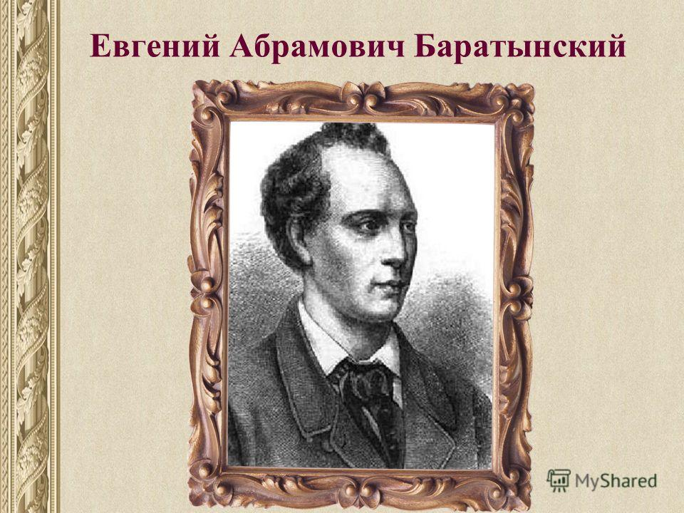 Евгений Абрамович Баратынский