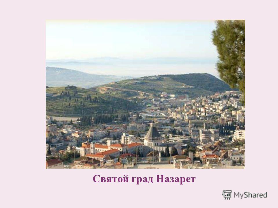 Святой град Назарет