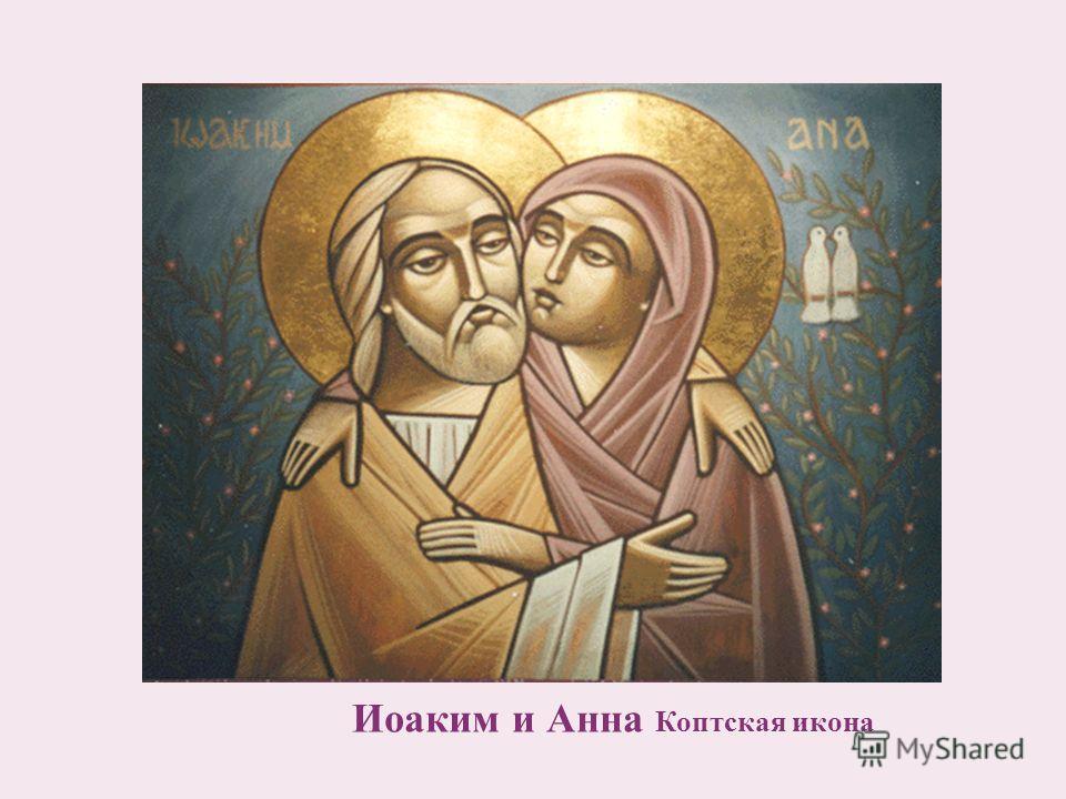 Иоаким и Анна Коптская икона